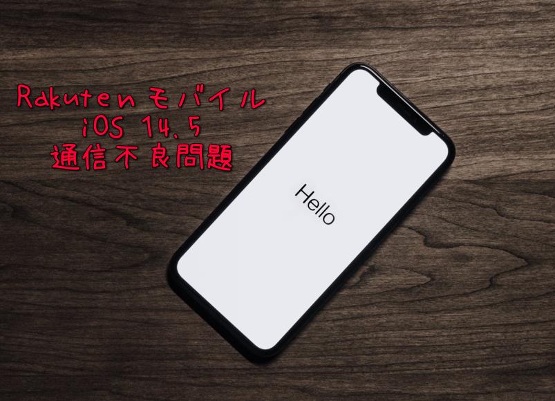 楽天モバイル iOS 14.5 通信不具合問題