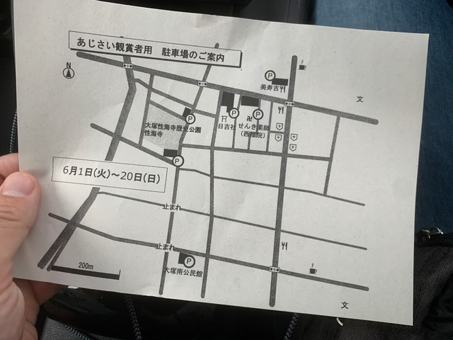 大塚性海寺歴史公園 駐車場