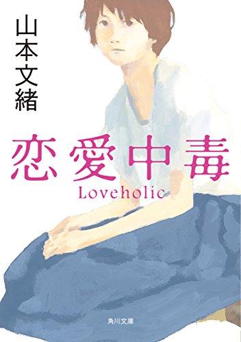 恋愛中毒 山本文緒