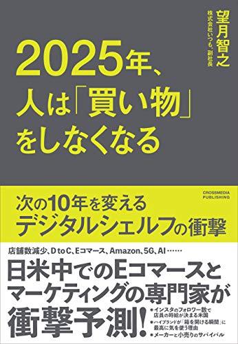 2025年 人は「買い物」をしなくなる 望月智之