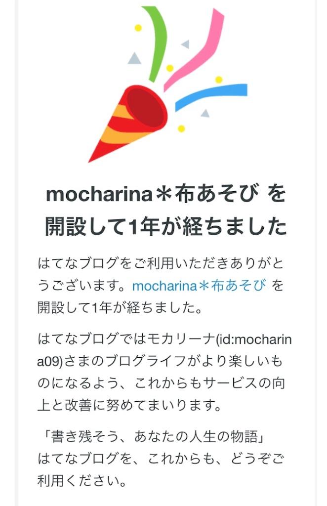 f:id:mocharina09:20190626162135j:image