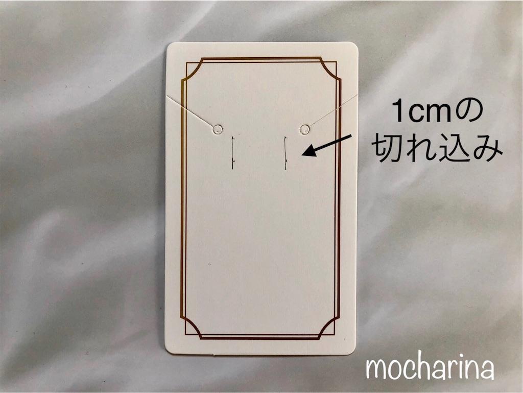 f:id:mocharina09:20191022152354j:image