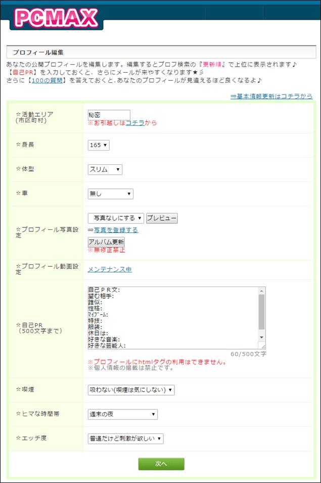 f:id:mochi-ha:20170511093646p:plain