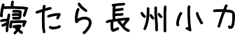 f:id:mochi-ha:20170627084754p:plain
