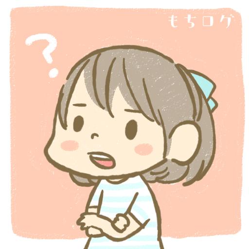 f:id:mochi-log:20180629150158p:plain