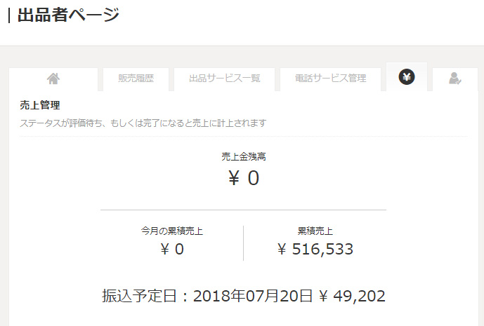 f:id:mochi-log:20180706162701j:plain