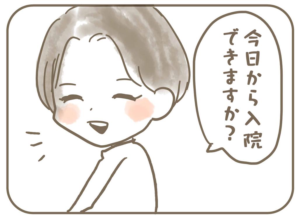 f:id:mochi-log:20180903125402p:plain