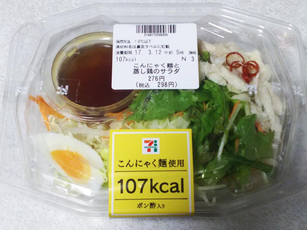 f:id:mochi-mochi-kun:20170312223244j:plain