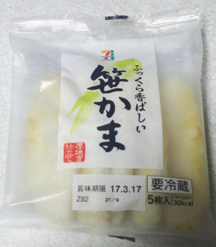 f:id:mochi-mochi-kun:20170316162853j:plain