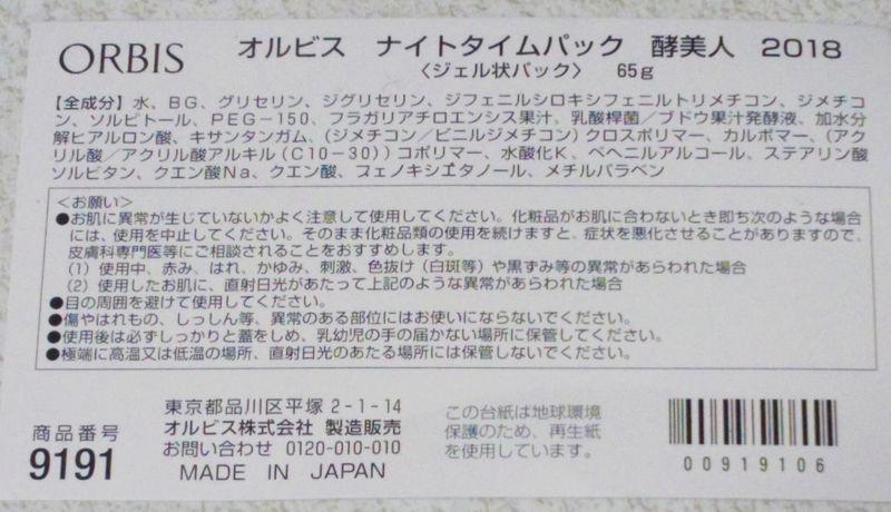 f:id:mochi-mochi-kun:20180113131510j:plain