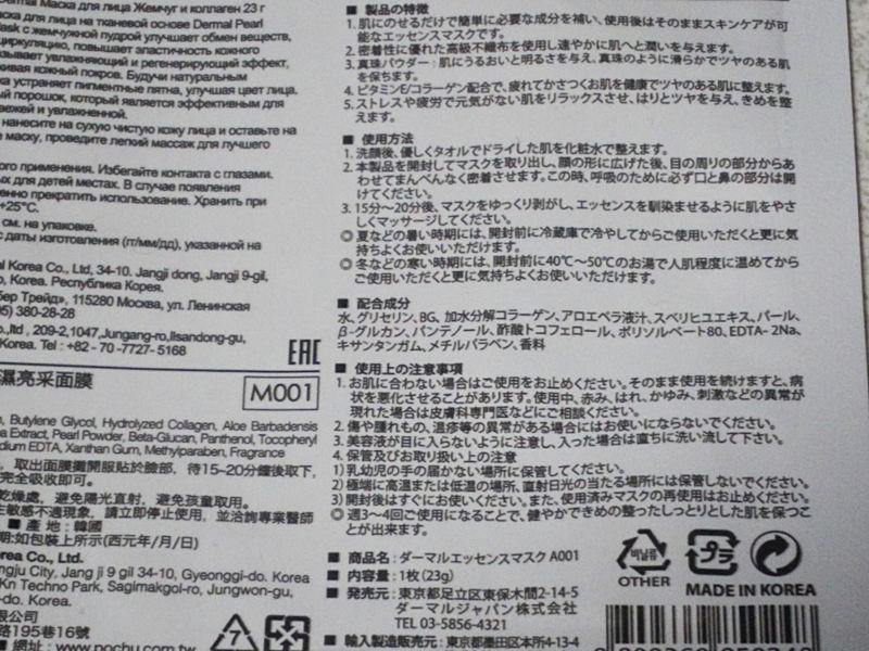 f:id:mochi-mochi-kun:20180115233539j:plain