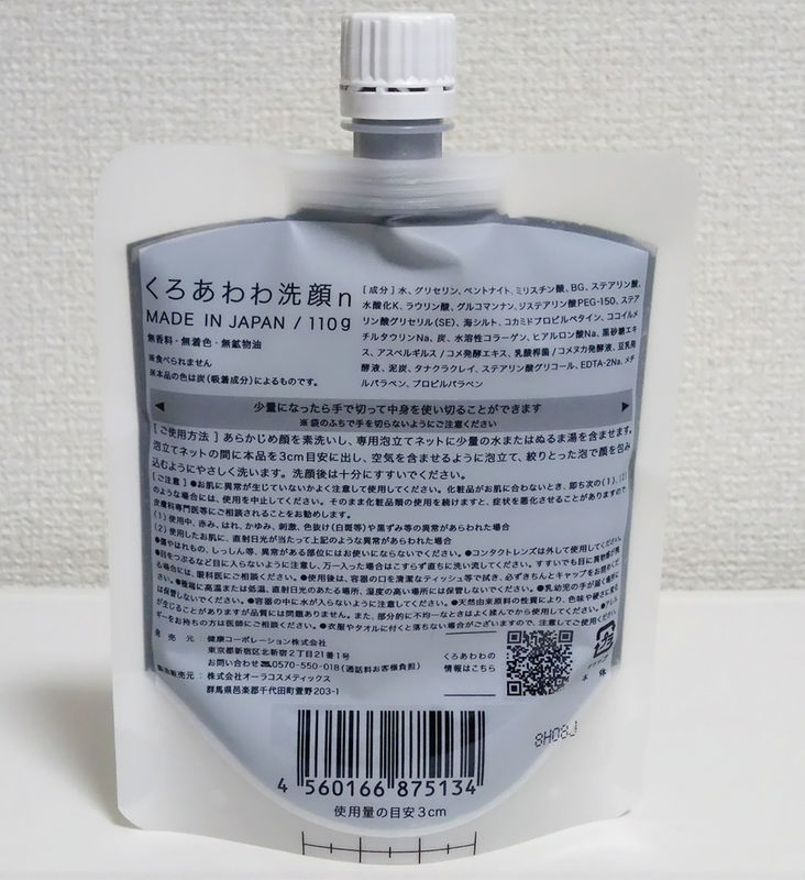 f:id:mochi-mochi-kun:20181112233748j:plain