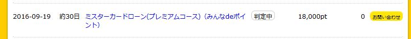 f:id:mochi-o:20160922211650p:plain
