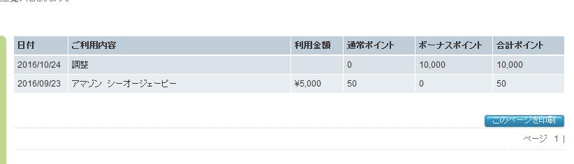 f:id:mochi-o:20161025070307p:plain