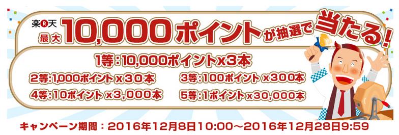 f:id:mochi-o:20161208164317p:plain