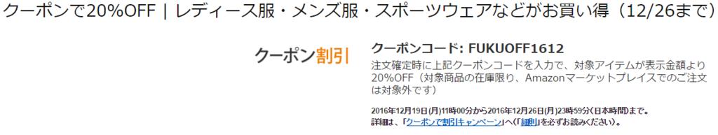 f:id:mochi00:20161220093633p:plain