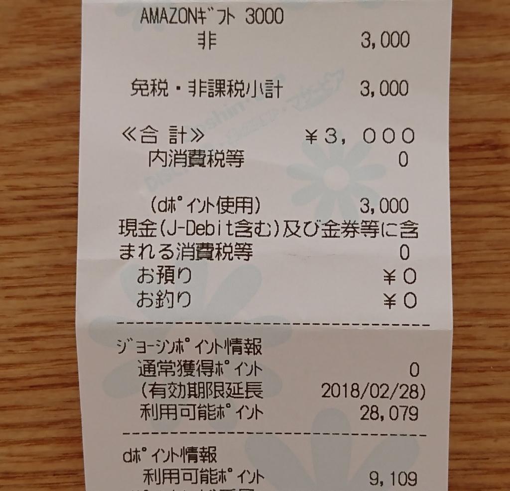 f:id:mochi00:20170221140132j:plain