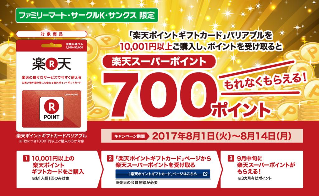 f:id:mochi00:20170801132230p:plain