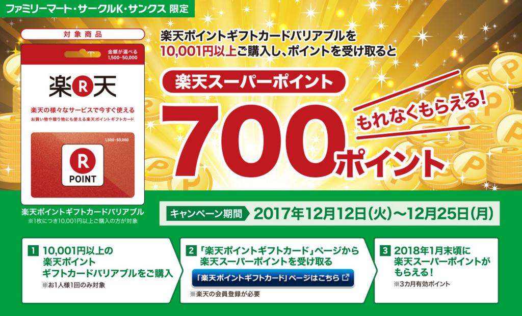 f:id:mochi00:20171219202005p:plain