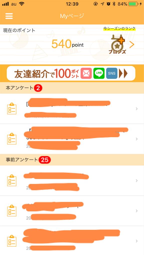 f:id:mochi_mn:20180212124228p:image