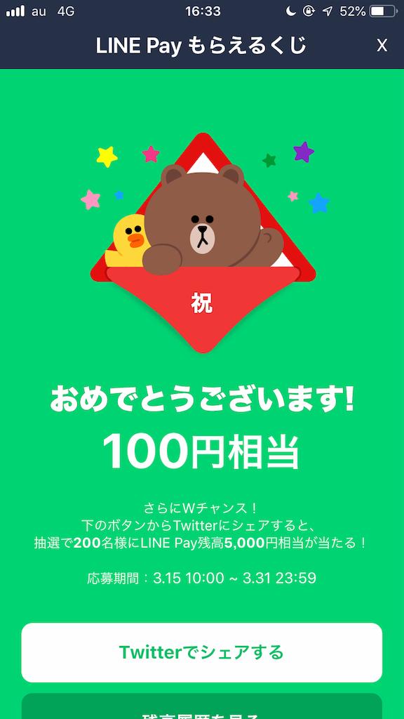 f:id:mochi_mn:20190328152258p:image