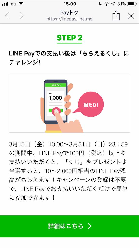 f:id:mochi_mn:20190328152351p:image