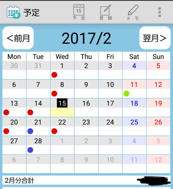 f:id:mochicoadhd:20170215184131j:image