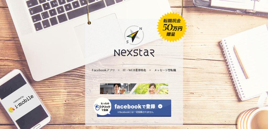 facebook_転職_アプリ_nexstar
