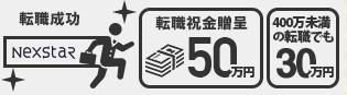 facebook_転職_アプリ_nexstar_祝い金