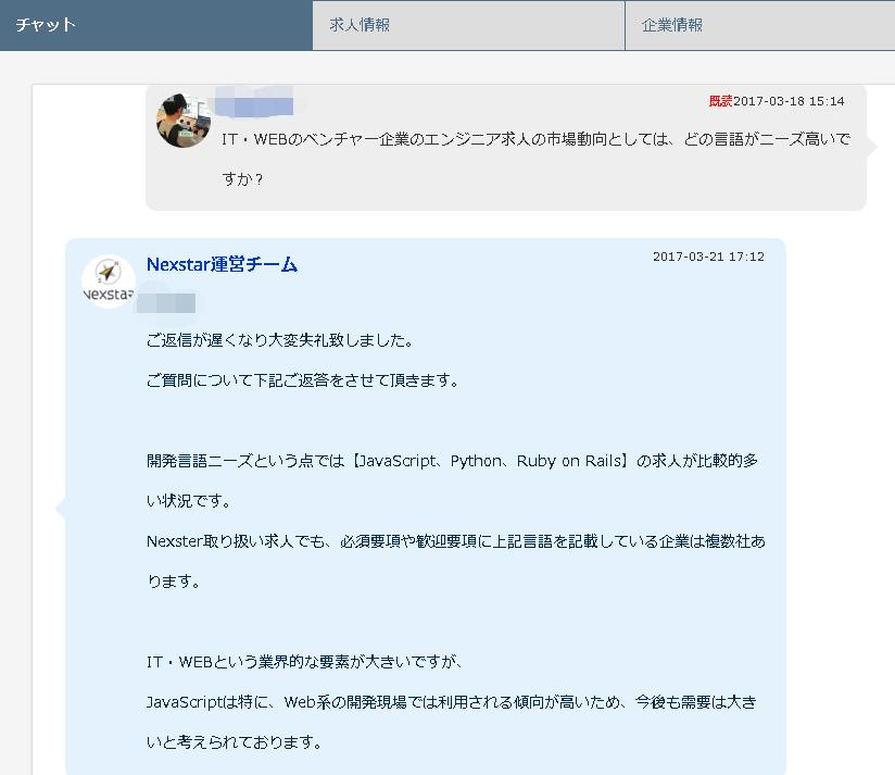 facebook_転職_アプリ_nexstar_問い合わせ回答