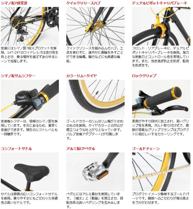 LIG(リグ) MOVE クロスバイク 700Cの特徴