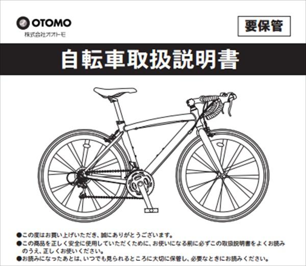 LIG(リグ) MOVE クロスバイク 700Cの取扱説明書
