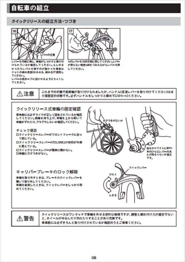 LIG(リグ) MOVE クロスバイク 700Cの取扱説明書8ページ