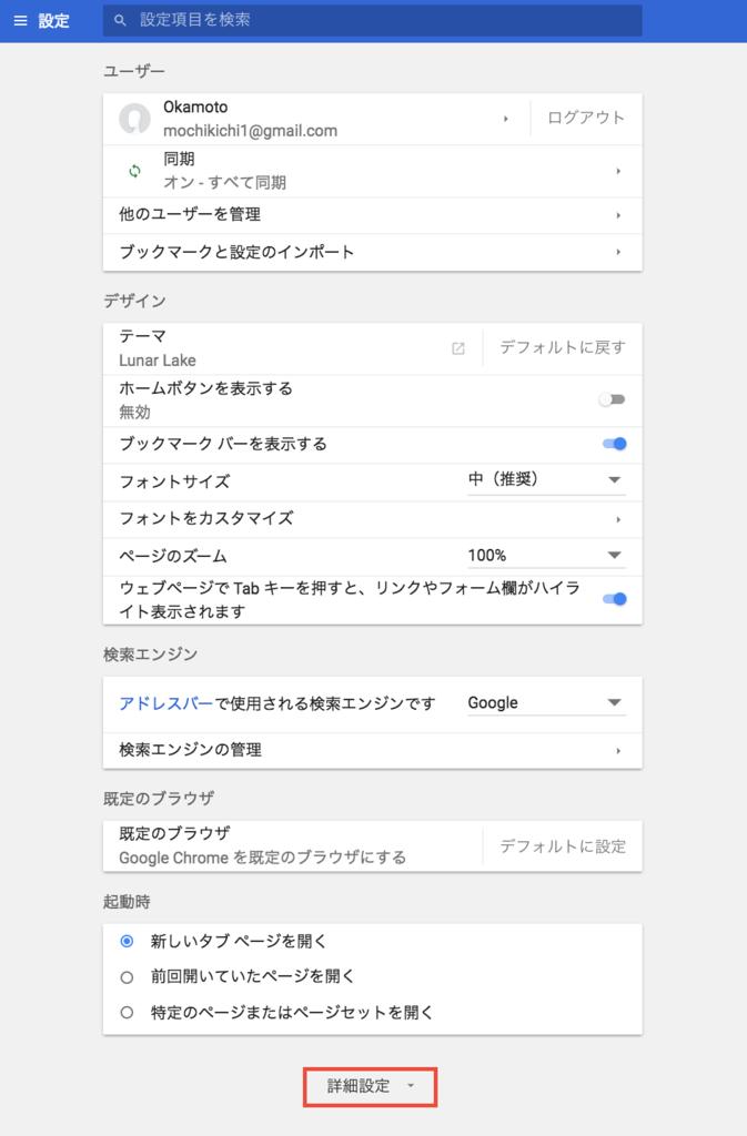 f:id:mochikichi321:20170817143701p:plain