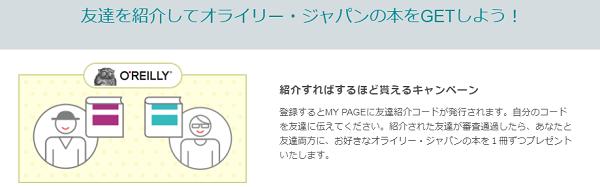 転職ドラフト_オライリー・ジャパンの本がもらえるキャンペーン