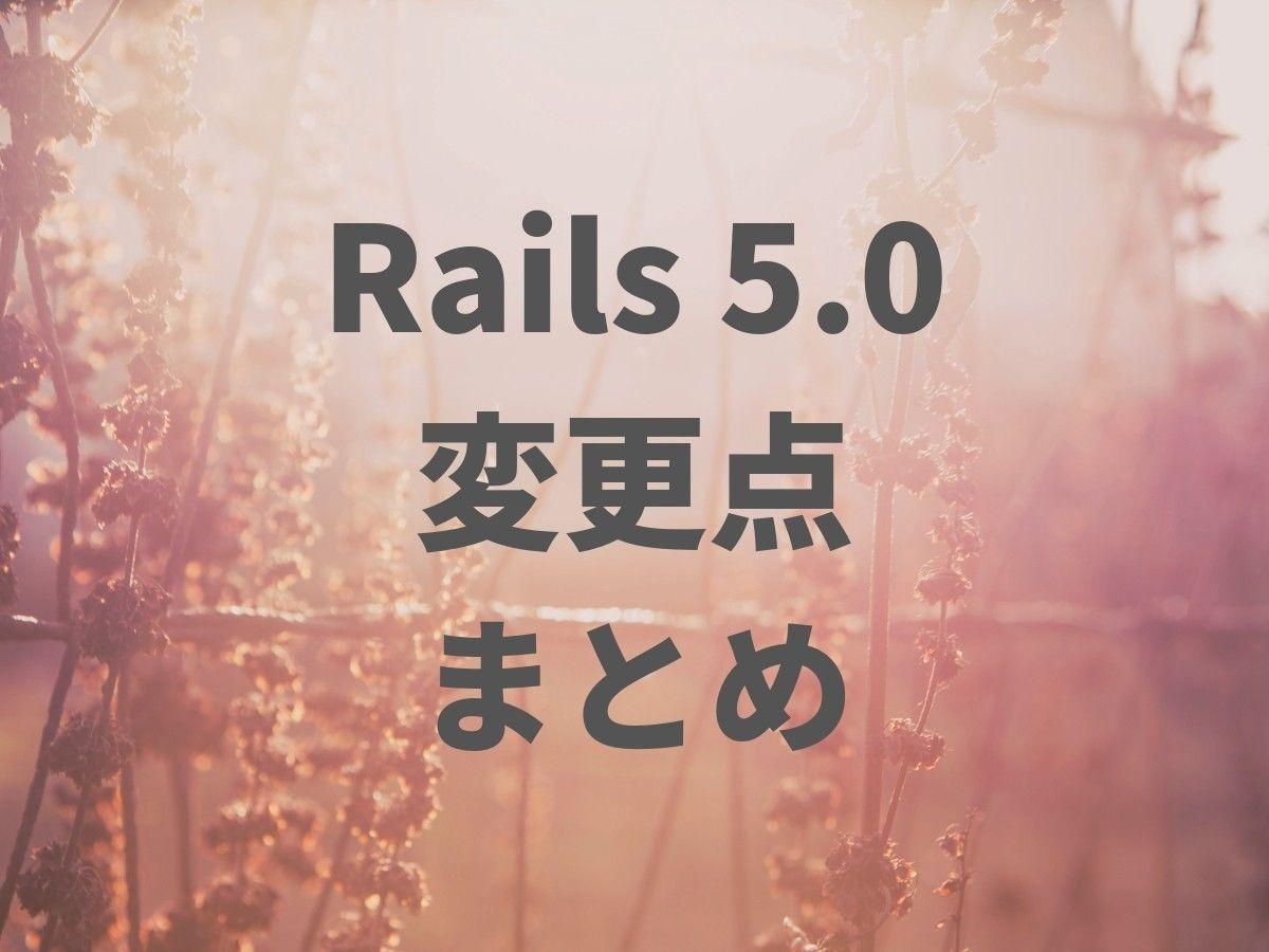 Rails 5.0主な変更点