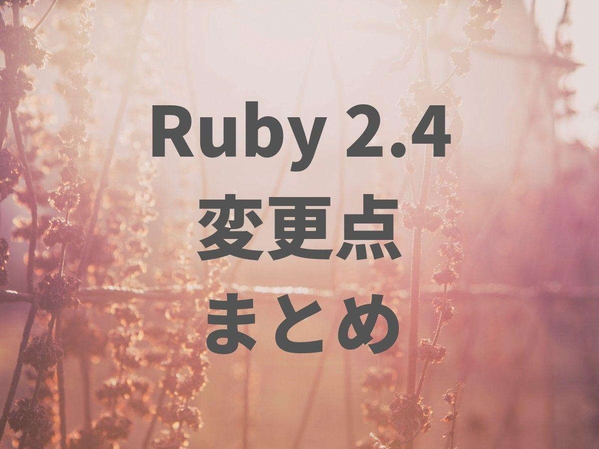 Ruby 2.4の主な変更点