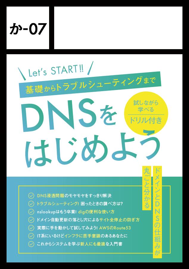 DNSをはじめよう(か-07)