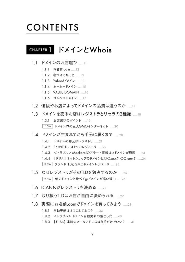 f:id:mochikoAsTech:20180401145600j:plain