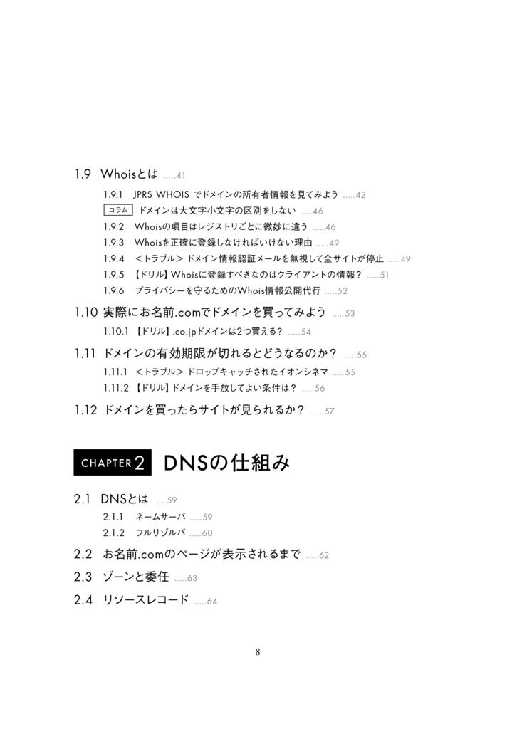f:id:mochikoAsTech:20180401145602j:plain