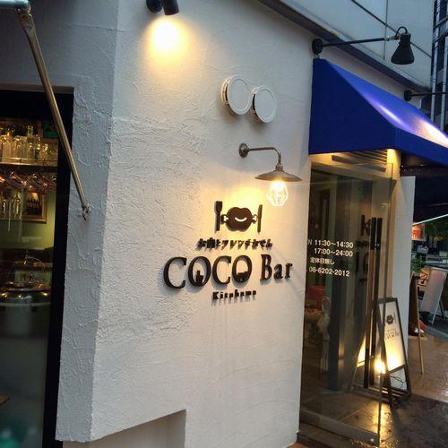 肉バルフレンチおでん美味しい評判の良い店口コミ大阪堺筋本町北浜ココバルCOCO Bar Kitahama