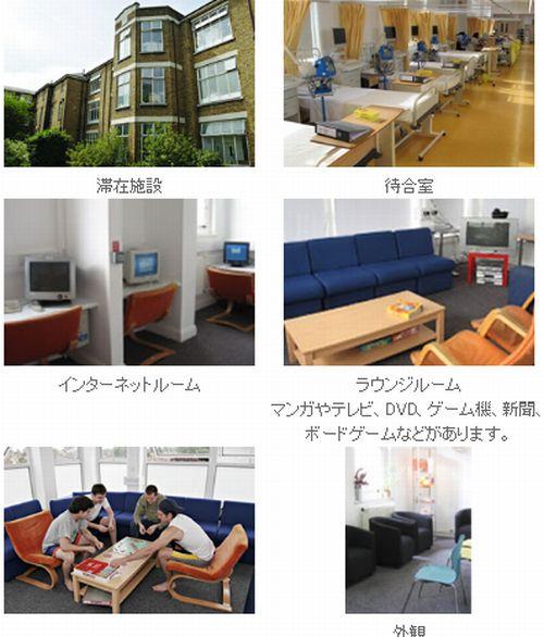 海外イギリス治験バイト募集日本人向け英語ができなくても大丈夫高待遇高額報酬