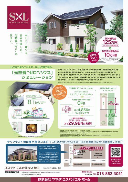 小ロットOKデザイン折込チラシパンフレット作成依頼住宅メーカー工務店建築関係効果的な広告宣伝