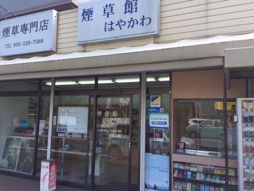 山梨甲府喫煙グッズ販売店手巻きタバコカタログ
