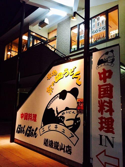 向日市京都市嵯峨嵐山ほぁんほぁん点心評判口コミ評判の良い人気中華