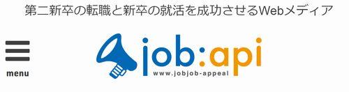 就活新卒転職者向け求人サイトジョブアピjobapi利用した感想第二新卒おすすめ企業PR採用PR転職就職成功