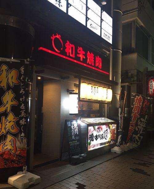 札幌市中央区すすきの駅近く焼き肉食べ放題和牛焼肉二代目ばんばんの口コミ評判感想