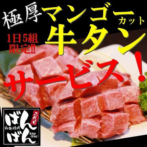 札幌市中央区すすき駅近く焼き肉食べ放題和牛焼肉二代目ばんばん感想評判口コミ