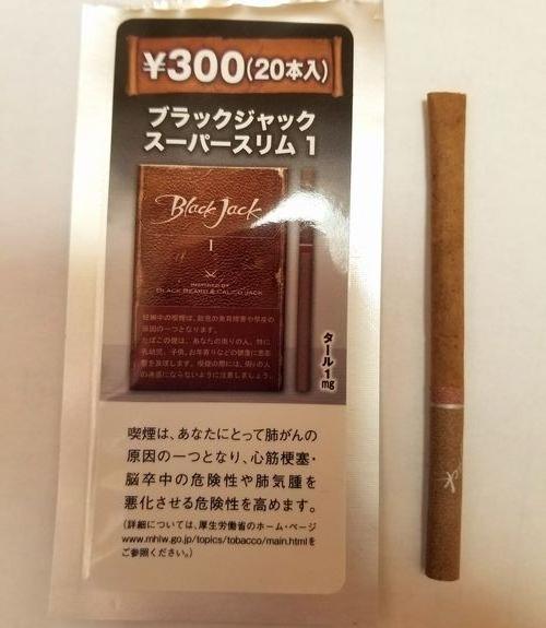 安くて美味しいタバコBlackJackブラックジャックスーパースリム山梨甲府タバコ屋に売っている体に害が少ないタバコ