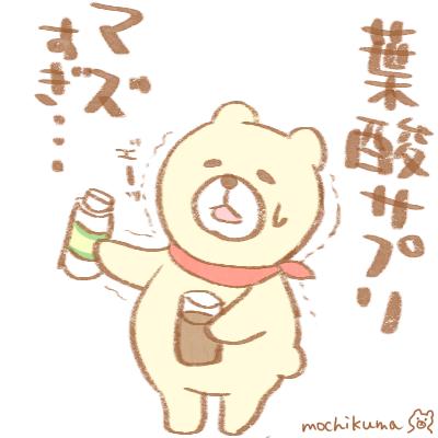 f:id:mochikuma:20151206214714p:plain